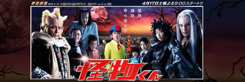 Kaibutsukun website