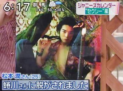 Jun in Arashi's Calendary - sexy