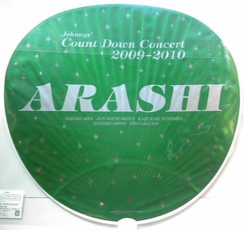 Arashi-uchiwa09-10 02