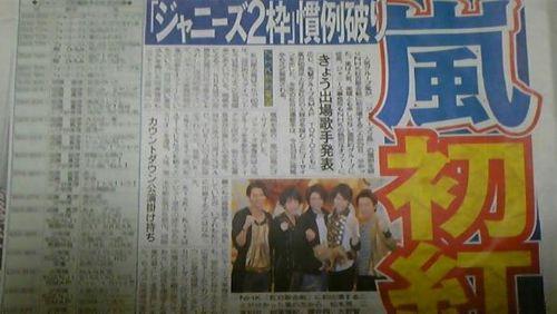 Arashi on Kouhaku 2009