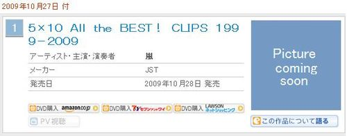 5x10 All the Best Clips DVD Oricon